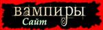 Вампирский сайт