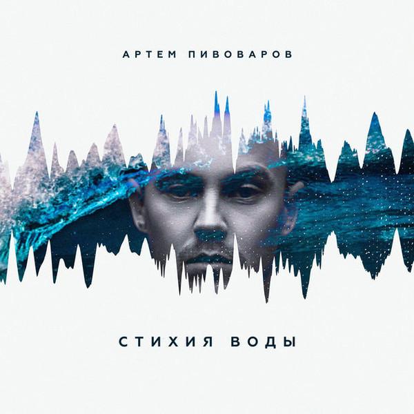 Артём Пивоваров - Стихия воды 2017